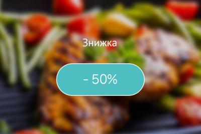 Знижка 50%