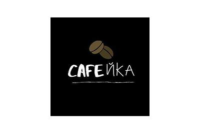 Cafeйка