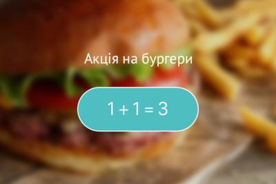 Акція на бургер 1+1=3!