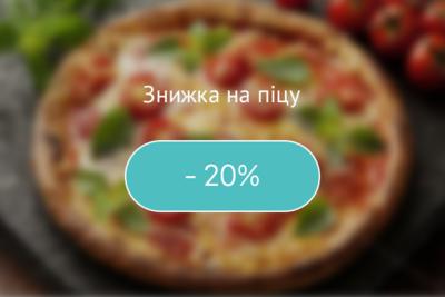 Знижка 20% на все меню