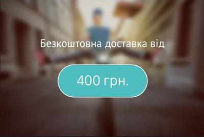 Безкоштовна доставка від 400 грн.