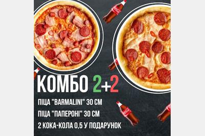 Комбо 2+2 Плюс 2 Coca Cola 0,5л