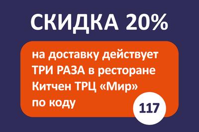 -20% на все меню, код 117