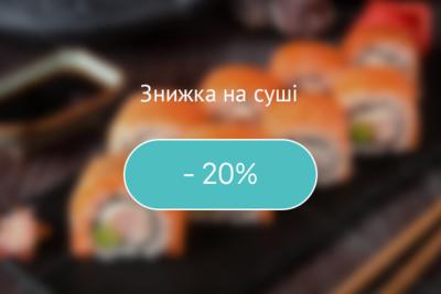 Знижка 20% на все суші меню