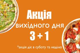 Акція на піцу 3+1