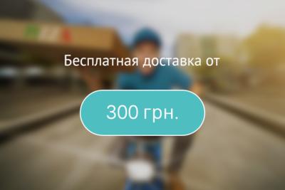 Бесплатная доставка до дома при заказе на сумму от 300 грн.!
