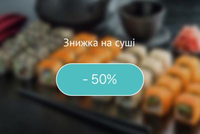 Знижка 50% на суші-сет