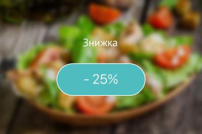 Понеділок. -25% на салати!