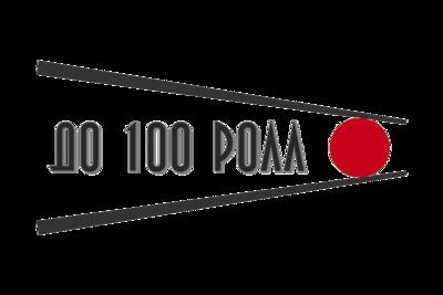 До 100 Ролл