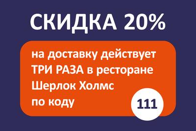 -20% на все меню, код 111