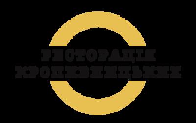 Ресторація Кропивницьких