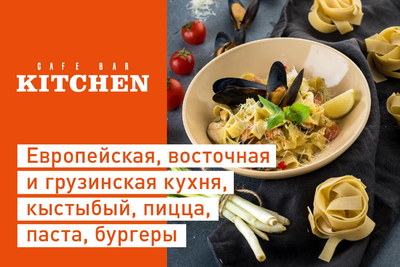 KITCHEN Планета