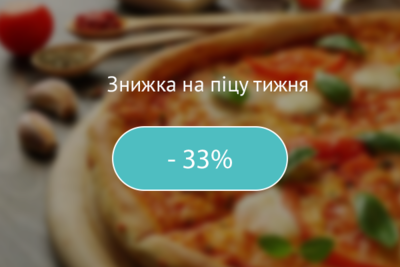 Знижка 33% на піцу тижня!