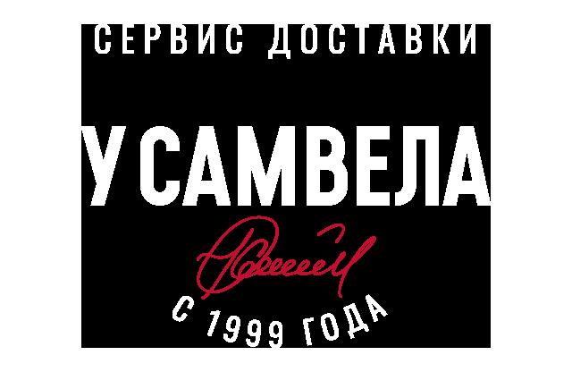 У Самвела