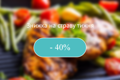 Знижка -40% на страву тижня!