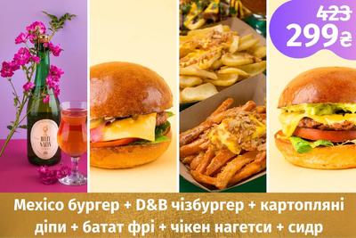 АЛКО-СЕТ на двох від Dogz&Burgerz