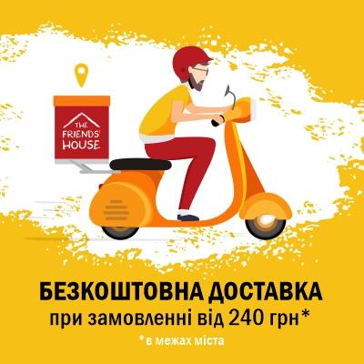 Безкоштовна доставка в межах міста