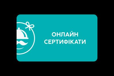 Онлайн-сертифікати