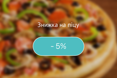 Знижка 5% на піцу!