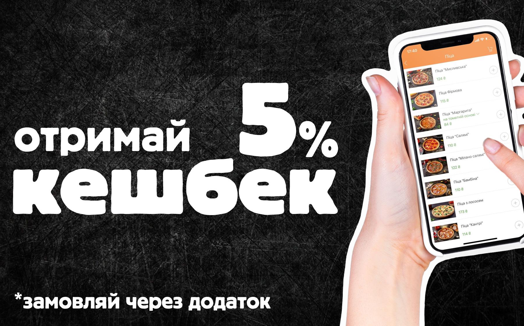 Отримуй Кешбек 5%