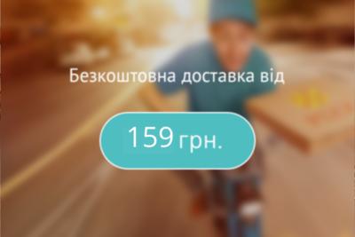 Безкоштовна доставка від 159 грн.