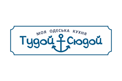 Тудой-Сюдой