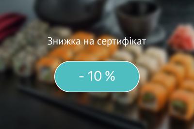Знижка 10%!