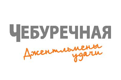 Чебуречна