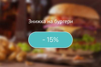 Знижка на бургери