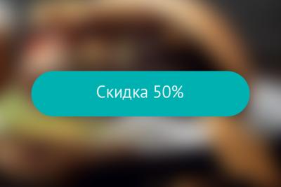 Скидка 50% на салат