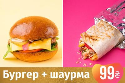 HOT MONDAY: бургер + шаурма = 99₴