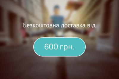 Безкоштовна доставка від 600 грн