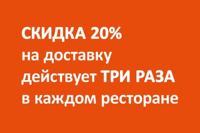 -20% на все меню, код 115