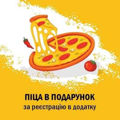 Піца куряча з грибами у подарунок
