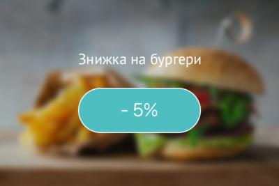 Разом дешевше! -5%