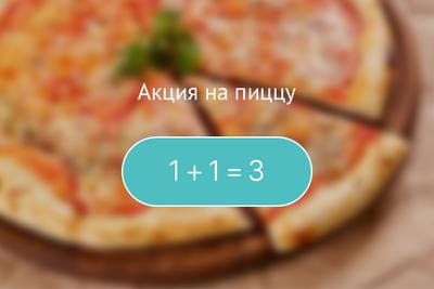 Акция на пиццу 1+1=3!