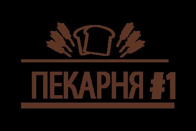 Пекарня #1